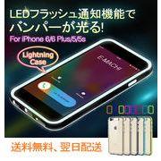 iPhone6 ケース iPhone5 ケース カバー 着信 光るケース カバー LEDフラッシュ通知機能