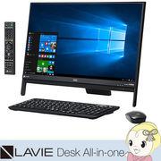NEC 23.8型デスクトップパソコン LAVIE Desk All-in-one DA370/HAB PC-DA370HAB [ファインブラック]