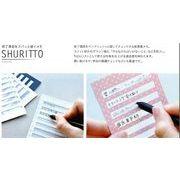 カミテリアKamiterior シュリット【SHURITTO】 9種類