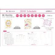 クローズ・ピン飴ノ森ふみか 2018年スケジュール帳(B6 Monthly)  2柄【2017_8発売】