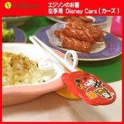 【左手用】エジソンのお箸 Disney Cars ディズニーカーズ トレーニング箸 しつけ箸 お箸練習