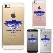 iPhone SE 5S/5 対応 アイフォン ハード クリア ケース カバー 海上自衛隊 護衛艦 いずも DDH-183 ヘリ空母