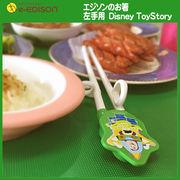 【左手用】エジソンのお箸 Disney ToyStory ディズニートイストーリー トレーニング箸 しつけ箸 お箸練習