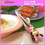 【左手用】エジソンのお箸 Disney Minnie ディズニーミニー トレーニング箸 しつけ箸 お箸練習