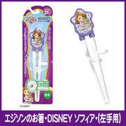 【左手用】エジソンのお箸 Disney sofia ディズニー ソフィア トレーニング箸 しつけ箸 お箸練習