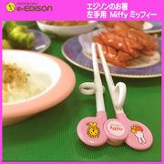 【左手用】エジソンのお箸 miffy ミッフィー トレーニング箸 しつけ箸 お箸練習