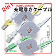 巻き取り式ケーブル!!◆さっと収納!!小さくまとまる♪◆2in1充電巻きケーブル◆全3色