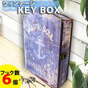 ■鍵の収納ができるオシャレなキーBOX■ヴィンテージキーボックス■フック数6個