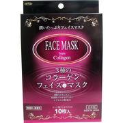 3種のコラーゲン フェイスマスク 10枚入