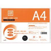 ハードカードケースA4 435-17