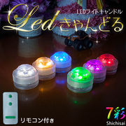 LED キャンドル 防水 リモコンセット cdl06 3個セット