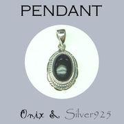 ペンダント-11 / 4-4050-16 ◆ Silver925 シルバー ペンダント  オニキス