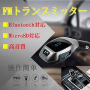 FMトランスミッター 車載MP3プレーヤー Bluetooth対応ワイヤレス 高速液晶 充電可能リモコン