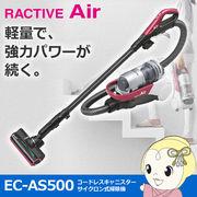 EC-AS500-P シャープ コードレスキャニスターサイクロン掃除機 ピンク系