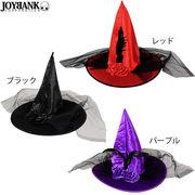 魔女のとんがり帽子3color【魔女帽子/ウィッチハット/ハロウィン/仮装小物】《プライス down!》