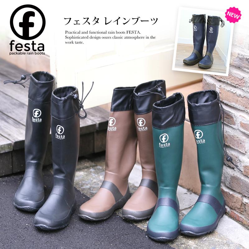 【即納】FESTA【フェスタ パッカブル レインブーツ】レディース&メンズに!!折りたたみレインシューズ