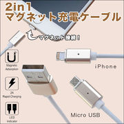 【iPhone・iPad・iPod】も!【android・iQOS】も!!◆ピタッと充電!◆2in1マグネット充電ケーブル