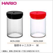 HARIO(ハリオ) 珈琲キャニスター M MCN-200B / MCN-200R