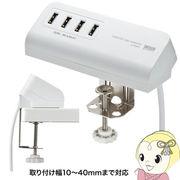 ACA-IP50W サンワサプライ クランプ式 USB充電器 USB4ポート