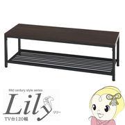 【メーカー直送】ヤマソロ 【Lily】 リリー TV台120幅 BR/BK YAMA-75-316