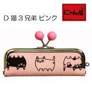 「にゃん屋」★朱肉付印鑑ケース 猫3兄弟 ピンク(ビーズ付)