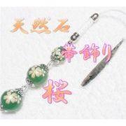 天然石 帯飾り 和装小物 帯どめ アベンチュリン 桜 浴衣 着物 根付 ハンドメイド 日本製 OB