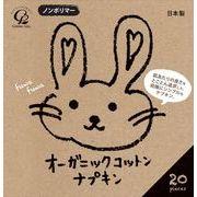 オーガニックコットンナプキンノンポリマー20個 【 コットンラボ 】 【 生理用品 】