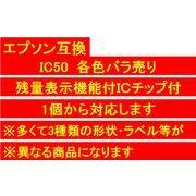【チップ付】 エプソン 互換インク IC50 IC6CL50 6色 ICBK50 ICC50 ICM50 ICY50 ICLC50 ICLM50