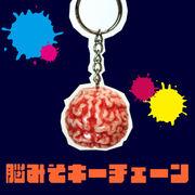 【キモかわ】脳みそキーチェーン