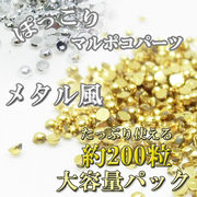 メタル風樹脂パーツ【キラキラ】約200粒 マルポコスタッズ