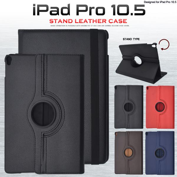 <10.5インチプロ用>iPad Pro 10.5インチ用レザーデザインケース