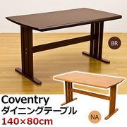 ※割引き中※【離島発送不可】【日付指定・時間指定不可】Coventry ダイニングテーブル 140×80 BR/NA
