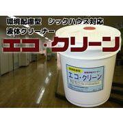 環境配慮型 液体クリーナー エコ・クリーン 18L シックハウス対応