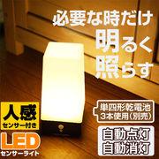 電池式 人感センサー搭載 自動点灯消灯 卓上LEDセンサーライト ライト:角型 CH609