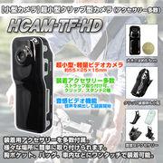 【防犯カメラ】音声検知式超小型クリップ型センサーカメラ