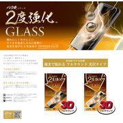 2017 NEW iPhone対応フィルム バリ硬2度強化ガラス フルラウンド