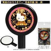 黄金のはろうきてぃ 彫金手鏡(桜・黒)