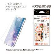 2017 NEW iPhone対応フィルム 擦りキズ自己修復