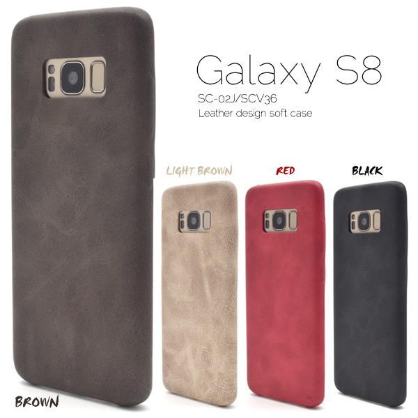 <ギャラクシーS8用>Galaxy S8 SC-02J/SCV36用カバー レザーデザインソフトケース