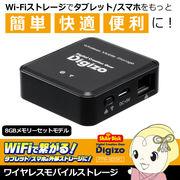 PTW-SDISK1S プリンストン ワイヤレスモバイルストレージ Digizo ShAirDisk 8GBメモリーセットモデル