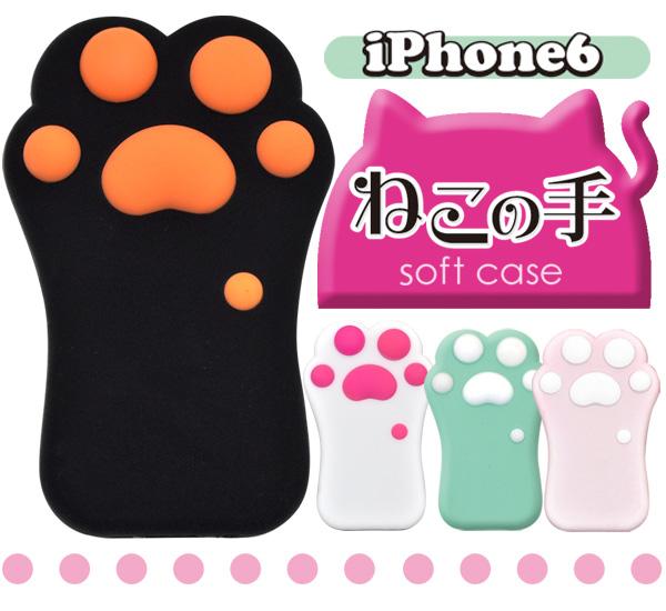 <スマホ・6/6s用>肉球がかわいい♪ iPhone6/6s用猫の手ケース
