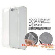 AQUOS ZETA(SH-04H)/AQUOS SERIE(SHV34)/AQUOS Xx3 ケース ソフトケース 透明 スマホケース アクオス