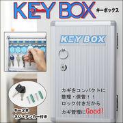 形が似た鍵でも識別・管理■オフィスやご家庭に■大切な鍵をしっかり管理■キーボックス■