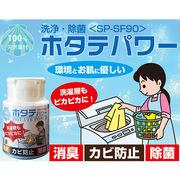洗濯物の除菌/消臭と洗濯槽のカビ防止剤 ホタテパワーSP-SF90
