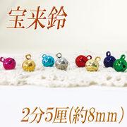 宝来鈴 2.5分/2分5厘/鈴【約8mm】【国内産】
