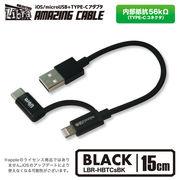 ほとんどのスマホを充電できるケーブル【LBR-HBTCsBK】15cm