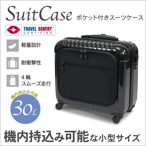 スーツケース2152(17inch)