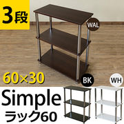 Simpleラック60・3段 BK/WAL/WH