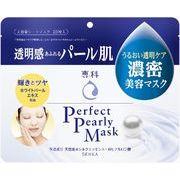 【送料無料】専科 パーフェクトパーリーマスク 【 資生堂 】 【 シートマスク 】