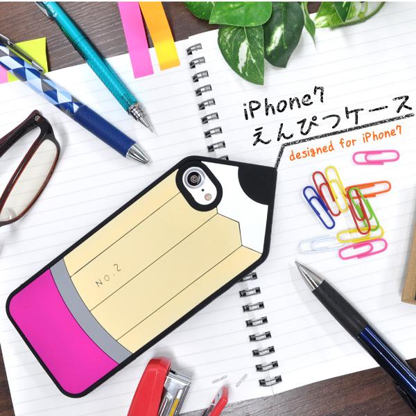 アイフォン スマホケース iPhone7 8 えんぴつケース シリコン